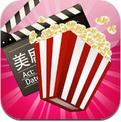 美剧迷 - 追美剧的最佳选择 (iPhone)