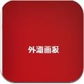 外滩画报 for iPad (iPad)