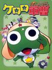 青蛙军曹 第一季