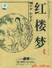 红楼梦,36集电视连续剧,7碟DVD-9央视高清晰珍藏版