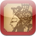 Shadow皮影 (iPhone / iPad)