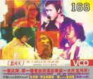 五月天第168場LIVE演唱會