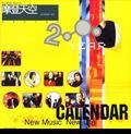 摩登天空有声音乐杂志 calendar