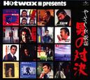 Hotwax presents やさぐれ歌謡シリーズ② 男の対決