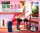 瑜伽生活馆2