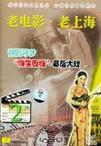 老电影:老上海2