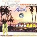欧美罗曼蒂克音乐圣殿:欢迎来到夏威夷