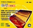 中国民乐考级辅导大全 扬琴 初级1-4