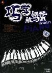 巧学钢琴练习曲+配册)