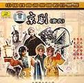 中国戏曲名家唱腔珍藏版 1105