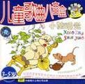 幼儿歌曲:小猪睡觉  3-5岁