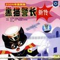 黑猫警长新传4
