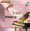 车尔尼钢琴快速练飞曲299