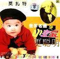 世界名曲使小宝宝更聪明 莫扎特