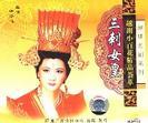 三刺女皇 越剧小百花精品荟萃