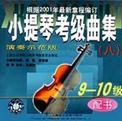 小提琴考级曲集8:演奏示范版9-10级