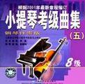 小提琴考级曲集5:钢琴伴奏版8级