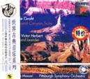 葛罗菲:大峡谷组曲(磁带)