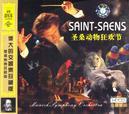 伟大交响乐珍藏版 圣桑动物狂欢节