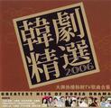2006韩剧新狂潮