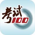 考试100—支持公务员、会计、一级建造师等100多种考试 (Android)