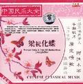 中国民乐大全5:梁祝化蝶
