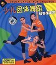 少儿团体舞蹈·经典童谣篇+