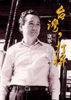 台湾,打拼: 康宁祥回忆录