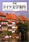 ドイツ文学案内