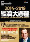 2014-2019经济大悬崖