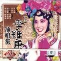 京剧李维康演唱集