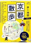 歩く地図京都散歩 2015年版