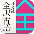 旺文社 全訳古語辞典(第三版) (iPhone / iPad)