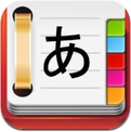 日语背单词-JLPT N5-N1 (iPhone / iPad)