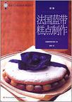 法国蓝带糕点制作