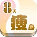 苹果牛奶8天速效减肥 (iPhone / iPad)