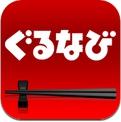 GURUNAVI - 日本餐厅指南 (iPhone / iPad)
