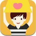 告白小人 (iPhone / iPad)