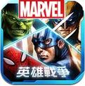 英雄战争 (漫威正版授权) (iPhone / iPad)