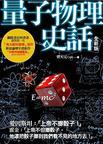 量子物理史話电子书
