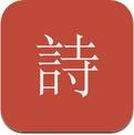 墨客·诗——让你安安静静的,感受每一首诗! (iPhone / iPad)
