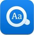 欧路 英语 词典 - 支持屏幕取词的 离线 词典工具 EuDic (iPhone / iPad)