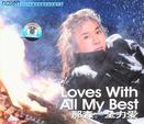 那森:全力爱  Loves With All My Best