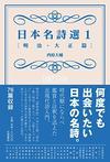 日本名詩選1