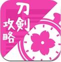 とうらぶニュース&攻略ツール for 刀剣乱舞 (iPhone / iPad)