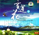 雪莲花2 来自唐古拉的歌声 DSD