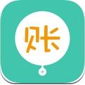 圈子账本 - 记账软件·财务管家·家庭理财日记本·公司生意手帐·口袋旅游记帐本助手 (iPhone / iPad)