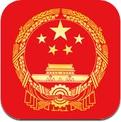 中国法律全集 - 最新最全的法律宝典 (iPhone / iPad)