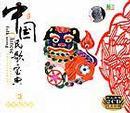 中国民歌宝典3 原人原唱