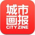 城市画报 (iPhone / iPad)